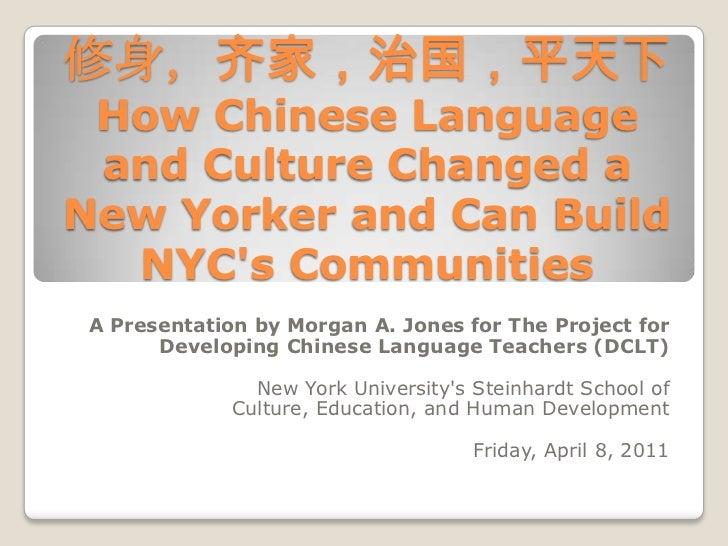修身,齐家,治国,平天下 How Chinese Language and Culture Changed aNew Yorker and Can Build  NYCs Communities A Presentation by Morgan...