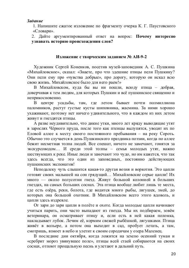 Изложение по русскому языку 9 класс гиа о дружбе