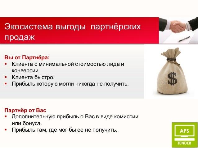 Экосистема выгоды партнёрскихпродажВы от Партнёра: Клиента с минимальной стоимостью лида и  конверсии. Клиента быстро. ...