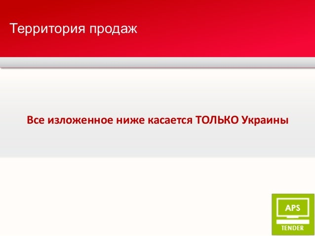Территория продаж  Все изложенное ниже касается ТОЛЬКО Украины