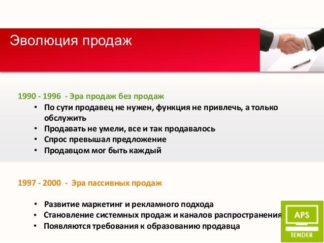 Эволюция продаж1990 - 1996 - Эра продаж без продаж    • По сути продавец не нужен, функция не привлечь, а только       обс...