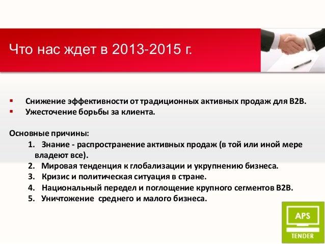 Что нас ждет в 2013-2015 г.   Снижение эффективности от традиционных активных продаж для B2B.   Ужесточение борьбы за кл...