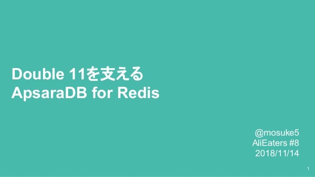 1 @mosuke5 AliEaters #8 2018/11/14 Double 11を支える ApsaraDB for Redis