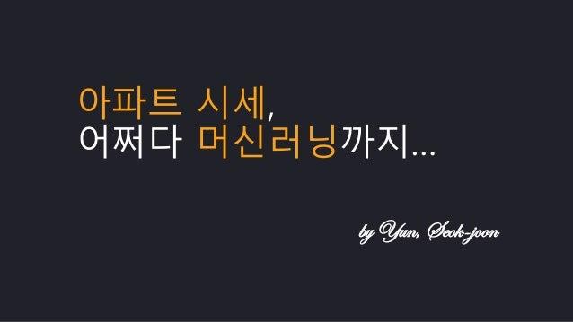 아파트 시세, 어쩌다 머신러닝까지… by Yun, Seok-joon
