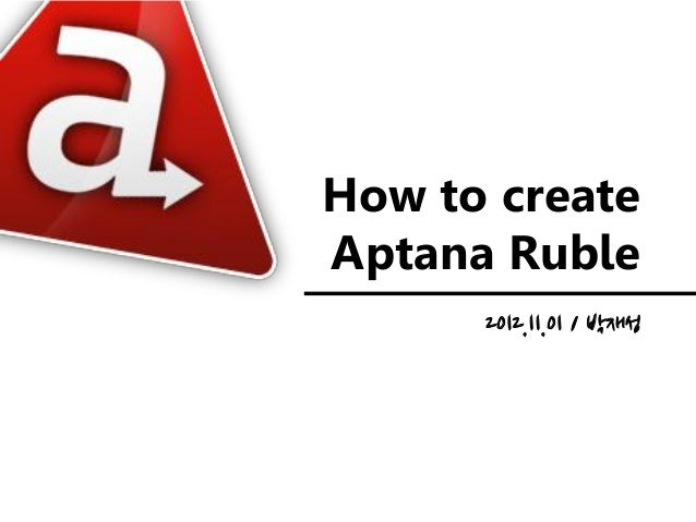 How to createAptana Ruble      2012.11.01 / 박재성