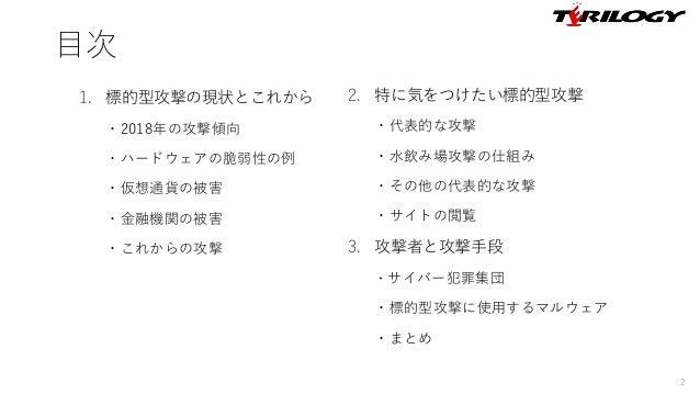 続・標的型攻撃について Slide 2