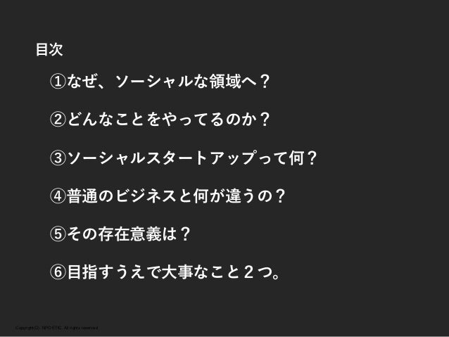 日本社会におけるソーシャルスタートアップの存在意義 Slide 2