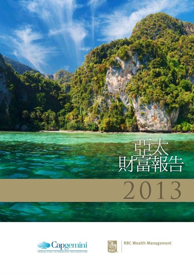 亞太亞太 財富報告 2013