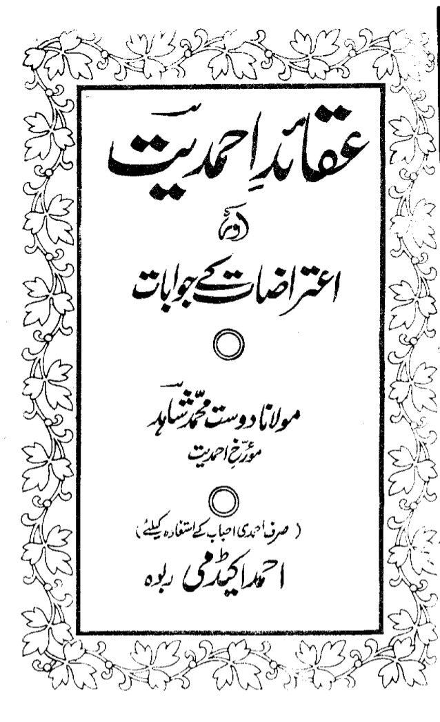 Aqaid e-ahmadiyyat - عقائد احمدیت