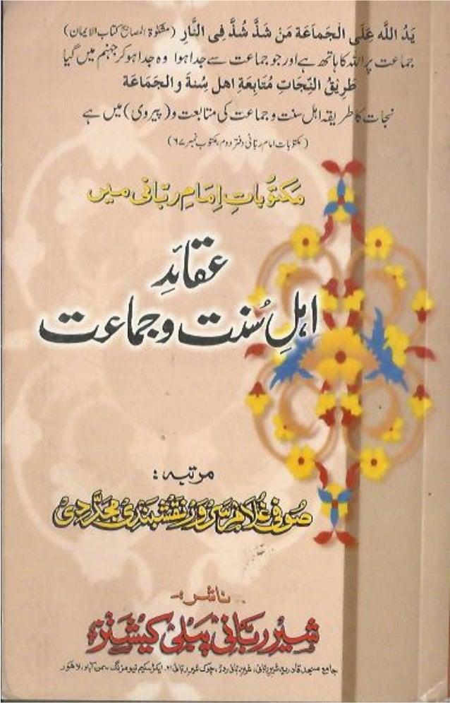 Aqaid e ahle sunnat imam e rabbani k maktubat sey by sufi ghulam sarwar mujadidi lahori