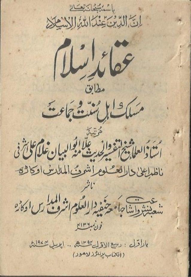 Aqaid e islam