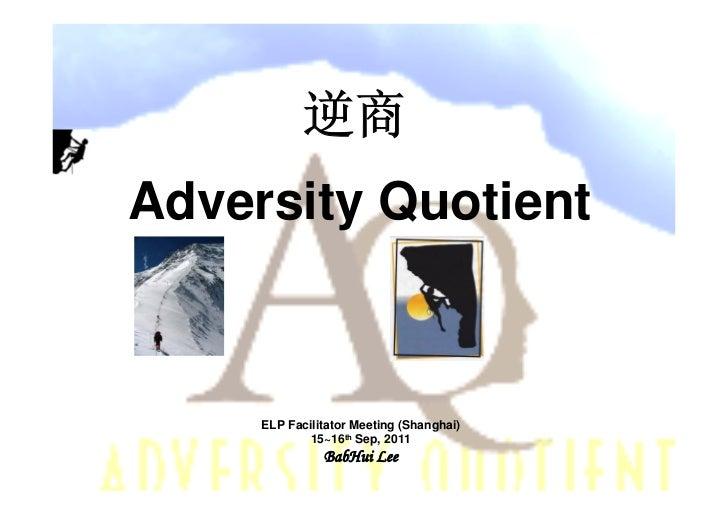 逆商Adversity Quotient     ELP Facilitator Meeting (Shanghai)             15~16th Sep, 2011               BabHui Lee