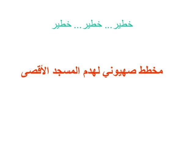الصقصى المسجد لهدم صهيوني مخطط خطير ...خطير ...خطير