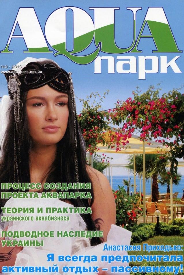 Aquapark №3 2010