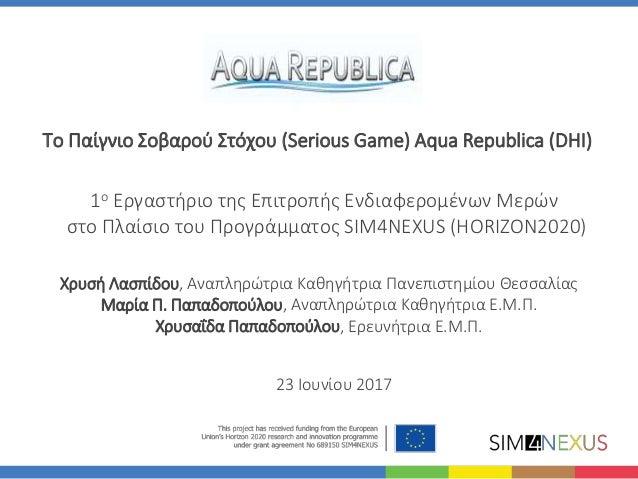 1ο Εργαστήριο της Επιτροπής Ενδιαφερομένων Μερών στο Πλαίσιο του Προγράμματος SIM4NEXUS (HORIZON2020) 23 Ιουνίου 2017 Χρυσ...