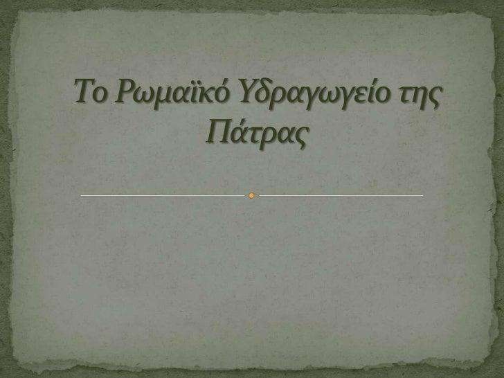 την περιοχό Αςυρμϊτου Αρόησ, ςτην παλιϊ αμακιϊ, μιαςυνοικύα λύγο ϋξω από την Πϊτρα, κοντϊ ςτο Δαςύλλιο, ϋχουναπομεύνει τ...