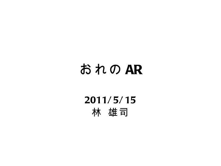 おれの AR 2011/5/15 林 雄司