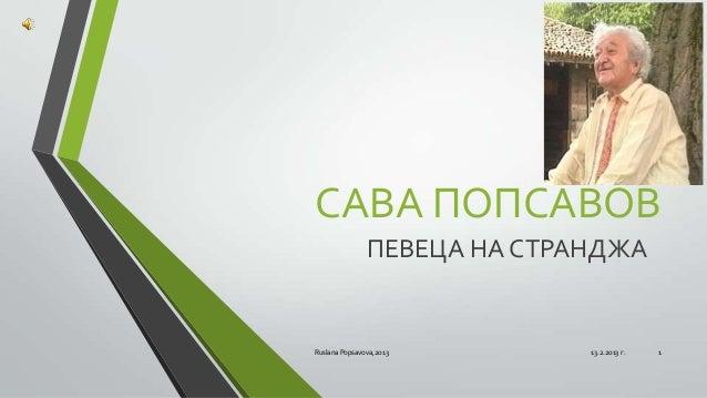 САВА ПОПСАВОВ               ПЕВЕЦА НА СТРАНДЖАRuslana Popsavova,2013       13.2.2013 г.   1