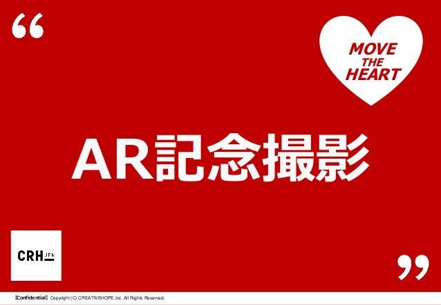 MOVE THE  HEART  AR記念撮影 【Confidential】Copyright (C) CREATIVEHOPE,Inc. All Rights Reserved.