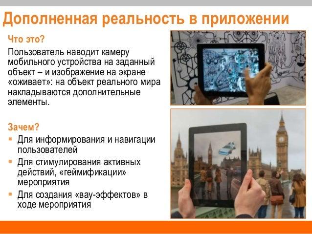 Дополненная реальность в приложении Что это? Пользователь наводит камеру мобильного устройства на заданный объект – и изоб...