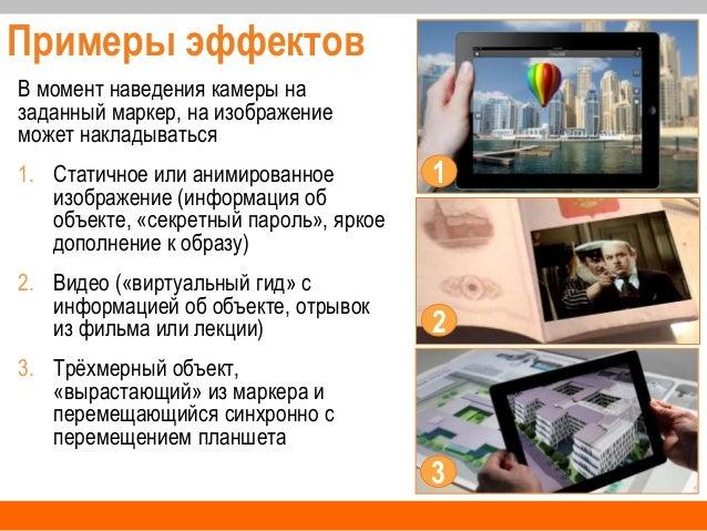 Примеры эффектов В момент наведения камеры на заданный маркер, на изображение может накладываться 1. Статичное или анимиро...