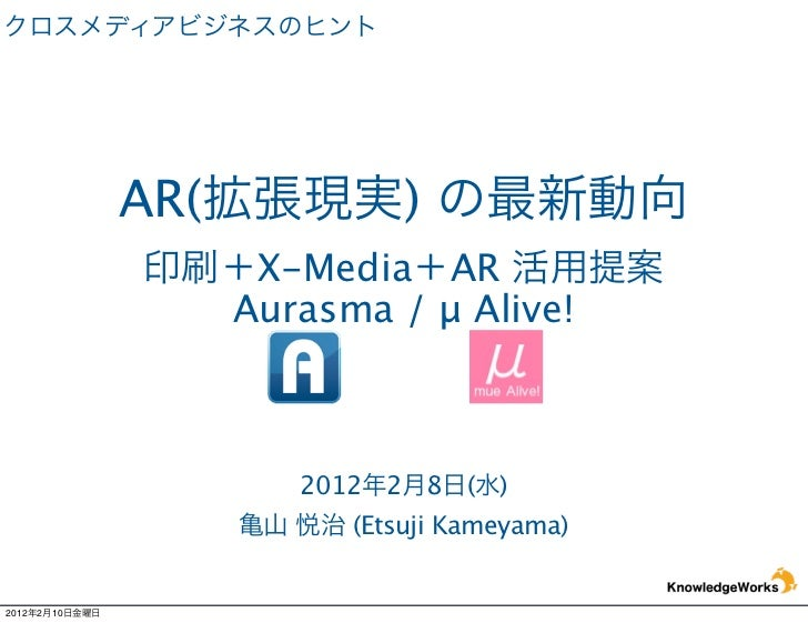 AR(             )                       X-Media AR                      Aurasma / μ Alive!                         2012 2 ...