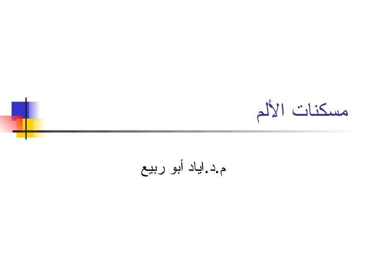 مسكنات الألم م.د.اياد أبو ربيع