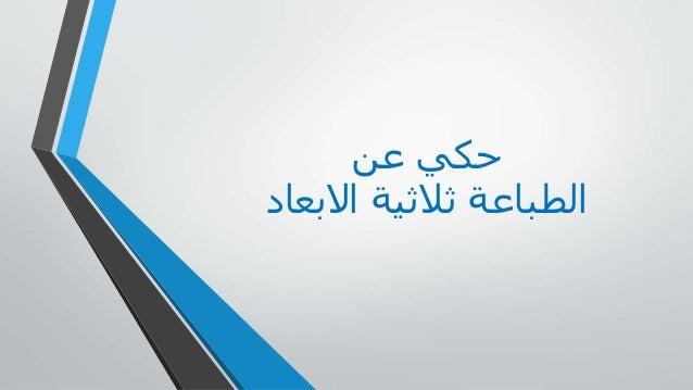 عن حكي االبعاد ثالثية الطباعة