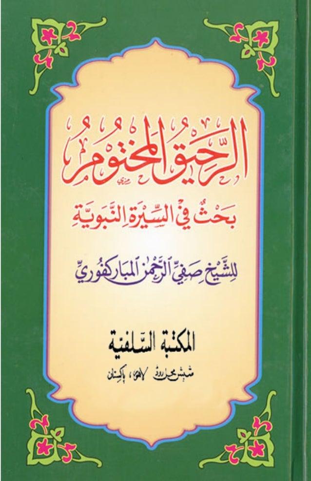 raheequl makhtoom urdu pdf