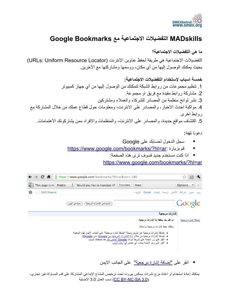 Ar socialbookmarking-google