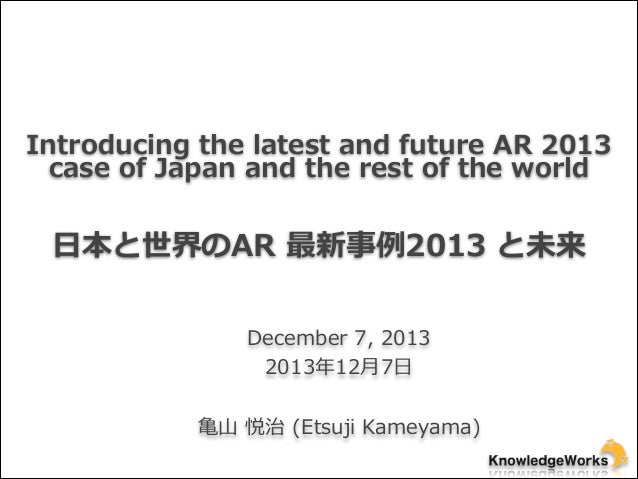 Introducing  the  latest  and  future  AR  2013   case  of  Japan  and  the  rest  of  the  world  ⽇日本と世界のAR  最新事例例2013  と...