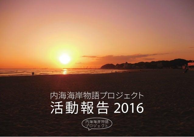 活動報告 2016 内海海岸物語プロジェクト