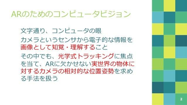AR勉強会第4回part1 Slide 2