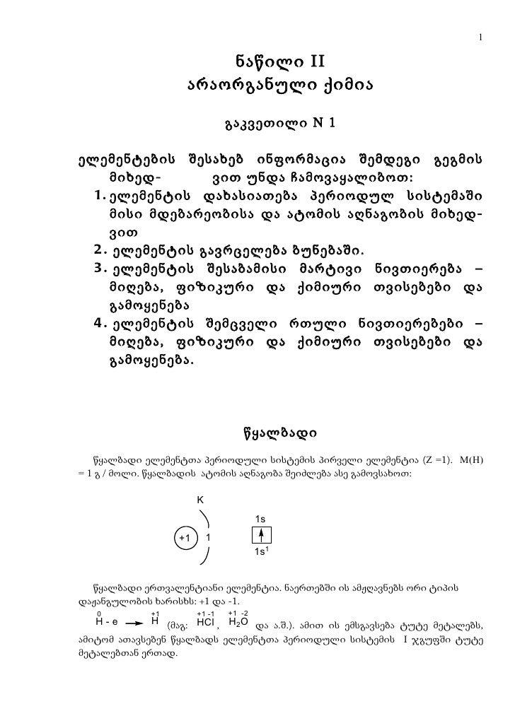 1                       ნაწილი II                   არაორგანული ქიმია                               გაკვეთილი N 1ელემენტებ...