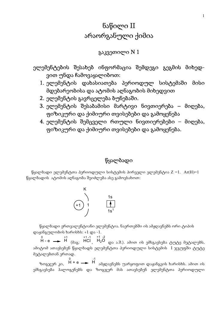 1                                 ნაწილი II                             არაორგანული ქიმია                                 ...