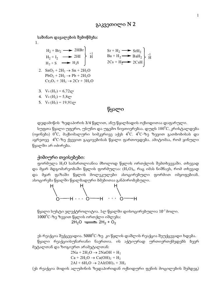 1                                     გაკვეთილი N 2  საშინაო დავალების შემოწმება: 1.      H2 + Br2       2HBr             ...