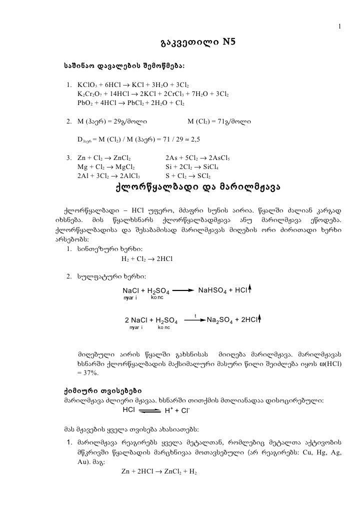 1                                 გაკვეთილი N5  საშინაო დავალების შემოწმება:  1. KClO3 + 6HCl → KCl + 3H2O + 3Cl2     K2Cr...
