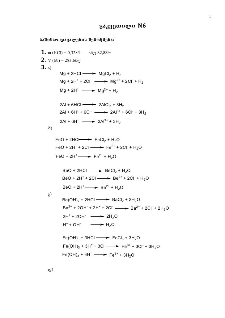 1                                გაკვეთილი N6საშინაო დავალების შემოწმება:1.   ω (HCl) = 0,3283     ანუ 32,83%2.   V (ხს) =...