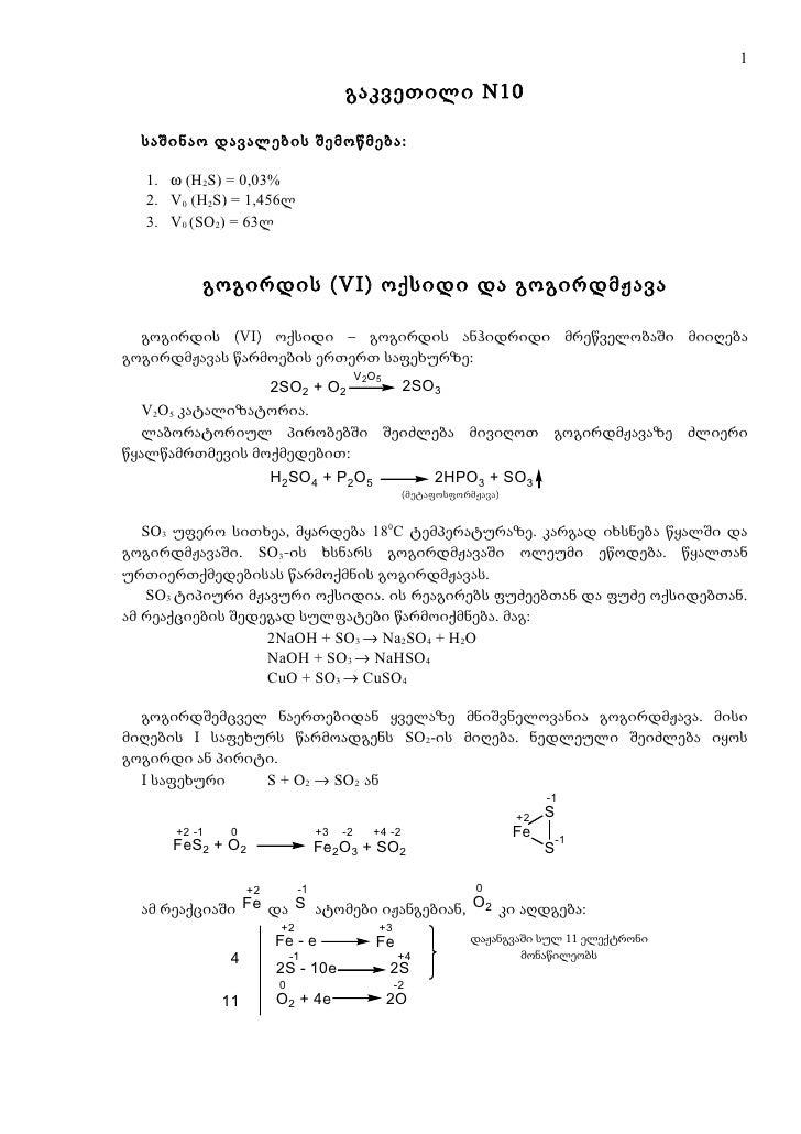 1                                         გაკვეთილი N10  საშინაო დავალების შემოწმება:  1. ω (H2S) = 0,03%  2. V0 (H2S) = 1...