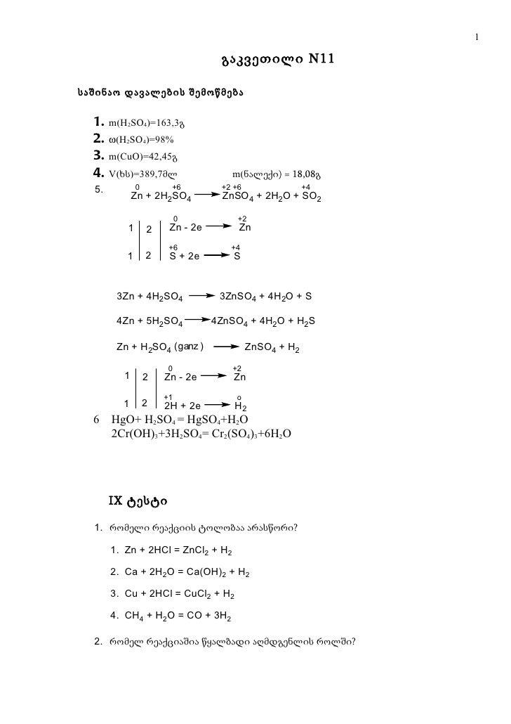 1                                  გაკვეთილი N11საშინაო დავალების შემოწმება  1.   m(H2SO4)=163,3გ  2.   ω(H2SO4)=98%  3.  ...