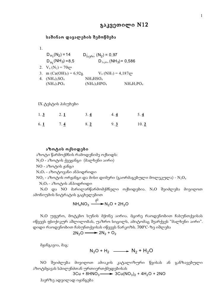 1                                  გაკვეთილი N12         საშინაო დავალების შემოწმება  1.     D H2(N2) =14       Dჰაერიi (N...