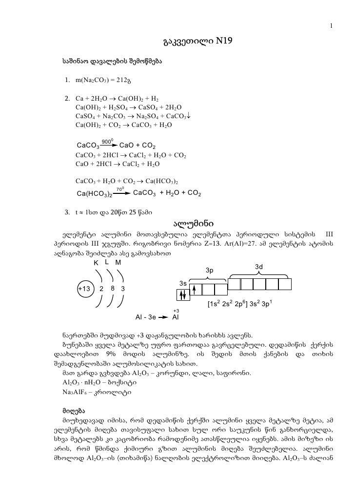 1                                   გაკვეთილი N19  საშინაო დავალების შემოწმება  1. m(Na2CO3) = 212გ  2. Ca + 2H2O → Ca(OH)...