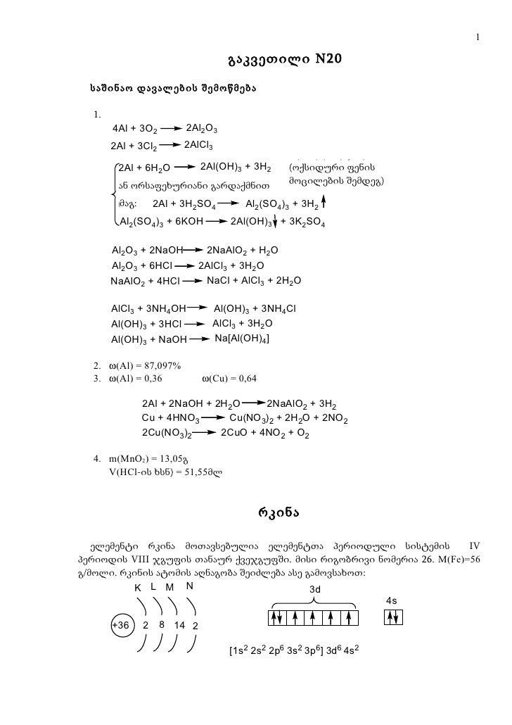 1                                  გაკვეთილი N20  საშინაო დავალების შემოწმება  1.       4Al + 3O2         2Al2O3       2Al...