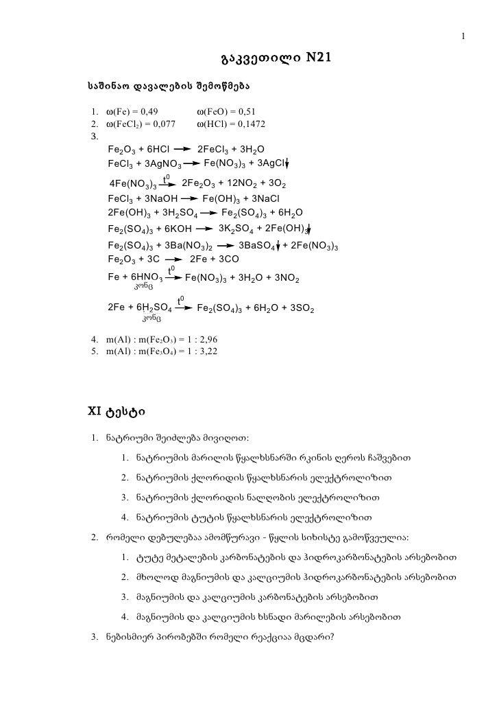 1                                  გაკვეთილი N21საშინაო დავალების შემოწმება1. ω(Fe) = 0,49              ω(FeO) = 0,512. ω(...