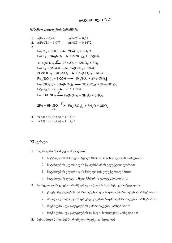 1                                  გაკვეთილი N21საშინაო დავალების შემოწმება1. ω(Fe) = 0,49           ω(FeO) = 0,512. ω(FeC...