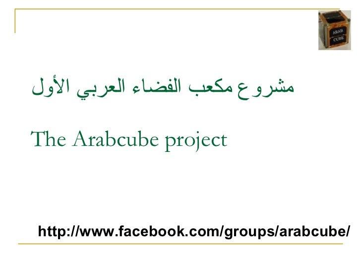 مشروع مكعب الفضاء العربي الأول The Arabcube project http://www.facebook.com/groups/arabcube/