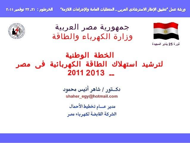 جمهورية مصر العربية         وزارة الكهرباء والطاقة                                   ثورة 52 يناير المجيدة          ...