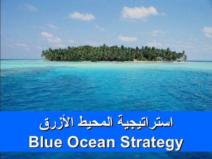 استراتيجية المحيط الأزرق Blue Ocean Strategy