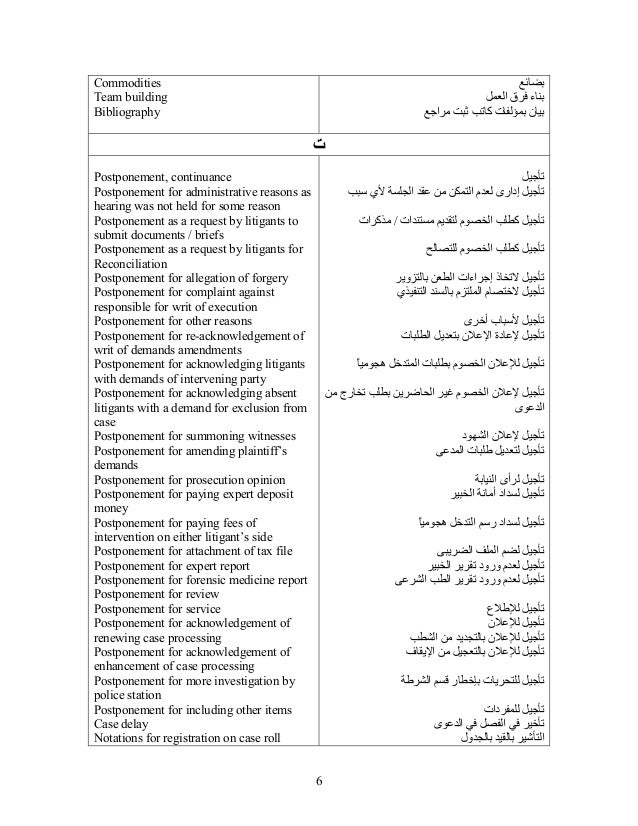 legal dictionary arabic english pdf