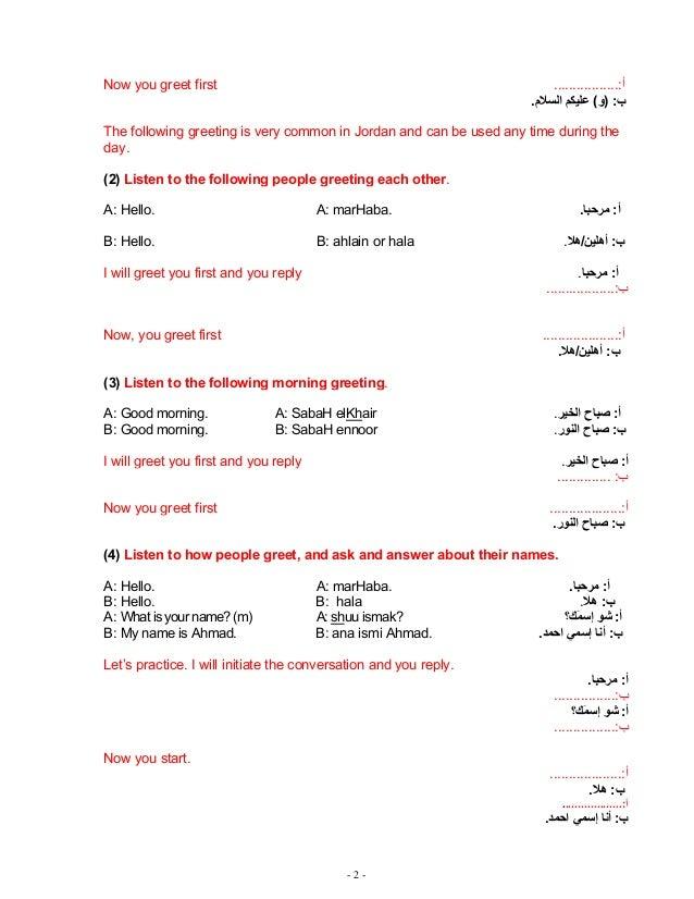 Basic arabic jordanian language course 5 m4hsunfo
